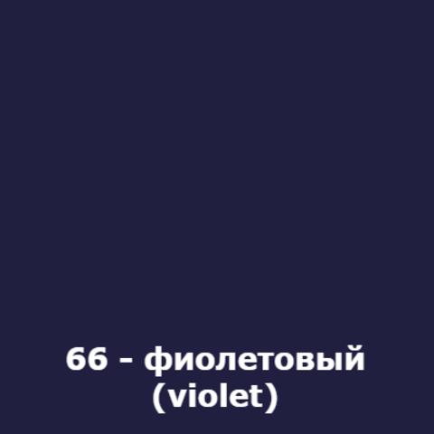 66 - фиолетовый (violet)