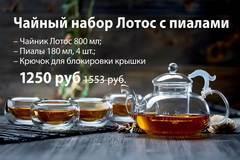 Заварочный чайник из стекла с фильтром и чашками- набор Лотос с пиалами