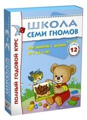 Школа Семи Гномов 2-3 года. Полный годовой курс (12 книг в подарочной упаковке) (МС00475)