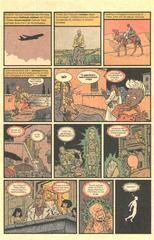 Люди Икс: Великий замысел. Книга 1
