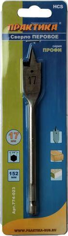 Сверло по дереву перовое ПРАКТИКА  17 х 152 мм 1шт.) блистер