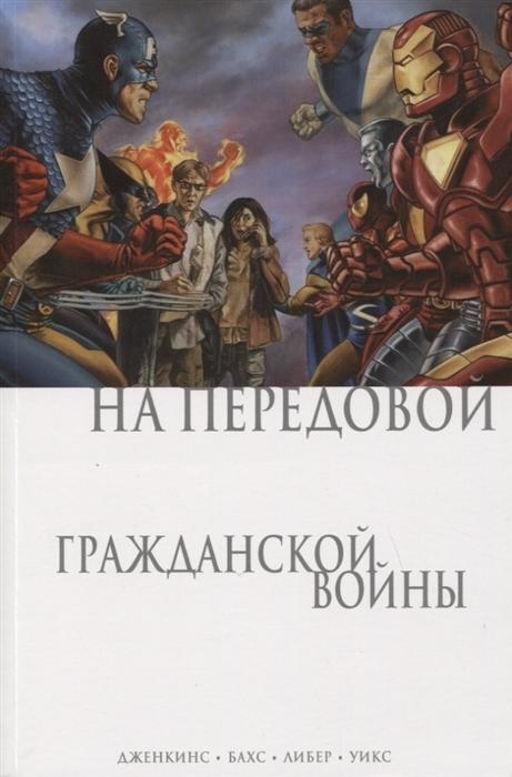Kitab На передовой Гражданской войны | Дженкинс П.