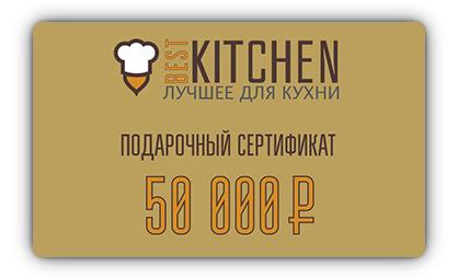 Подарочный сертификат номиналом 50 000 руб.