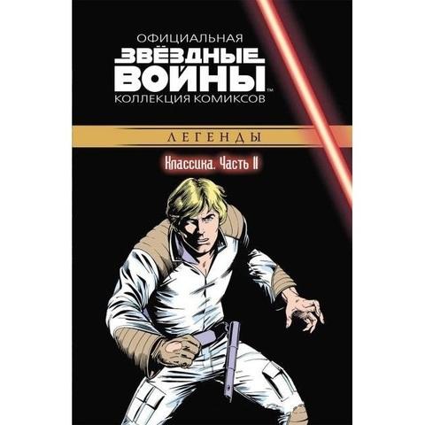 Звездные войны. Официальная коллекция комиксов №11