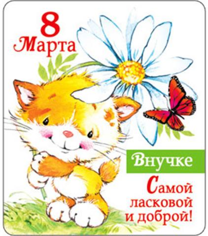 картинки с 8 марта внучке сочетании слов