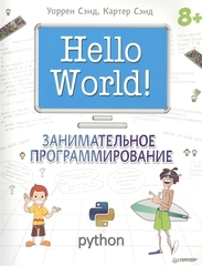 Hello World! Занимательное программирование