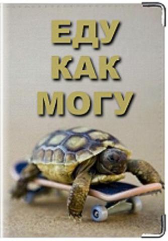 """Обложка для водительских документов """"Еду как могу"""" (2)"""
