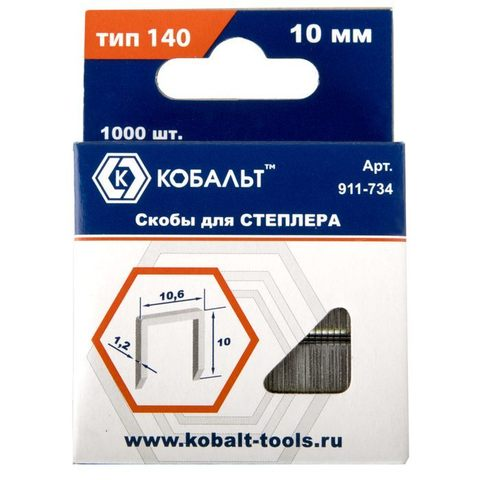Скобы КОБАЛЬТ для степлера 10 мм, Тип 140 толщина, 1,2 мм, ширина 10,6 мм ( 1000 шт) коробка