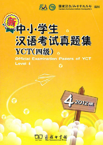 Official Examination Papers of YCT Level 4 (2012 Edition)