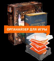 Органайзер Meeple House UTS: Сетап для игры Робинзон Крузо. Приключения на таинственном острове  (+ Путешиствия Бигля)