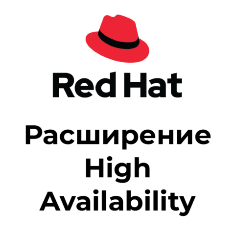 Расширение High Availability для продуктов Red Hat