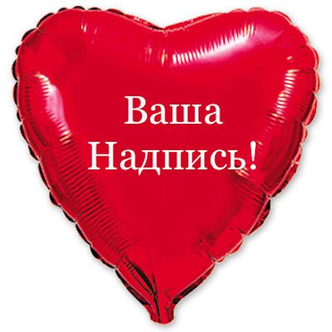 Шары с надписями Фольгированное сердце с Вашей надписью fullsizerender-13.jpg