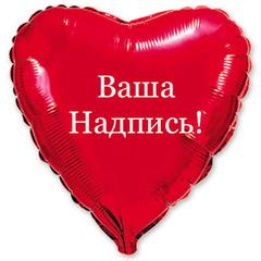 Фольгированное сердце с Вашей надписью