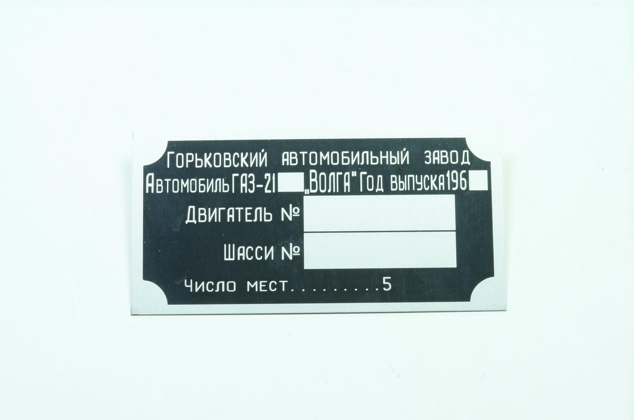 Подкапотная табличка автомобильная Газ 21 Волга