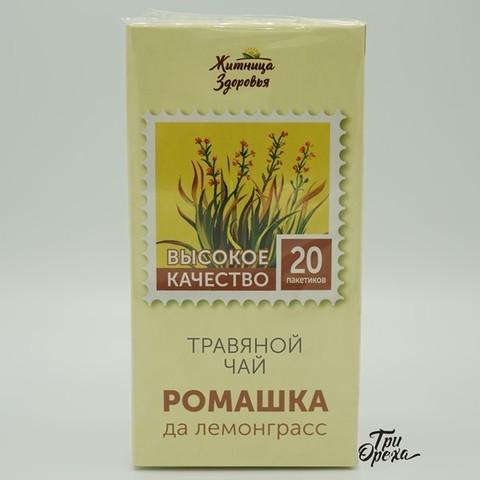 Травяной чай Ромашка и Лемонграсс ЖИТНИЦА ЗДОРОВЬЯ, 20 пакетиков