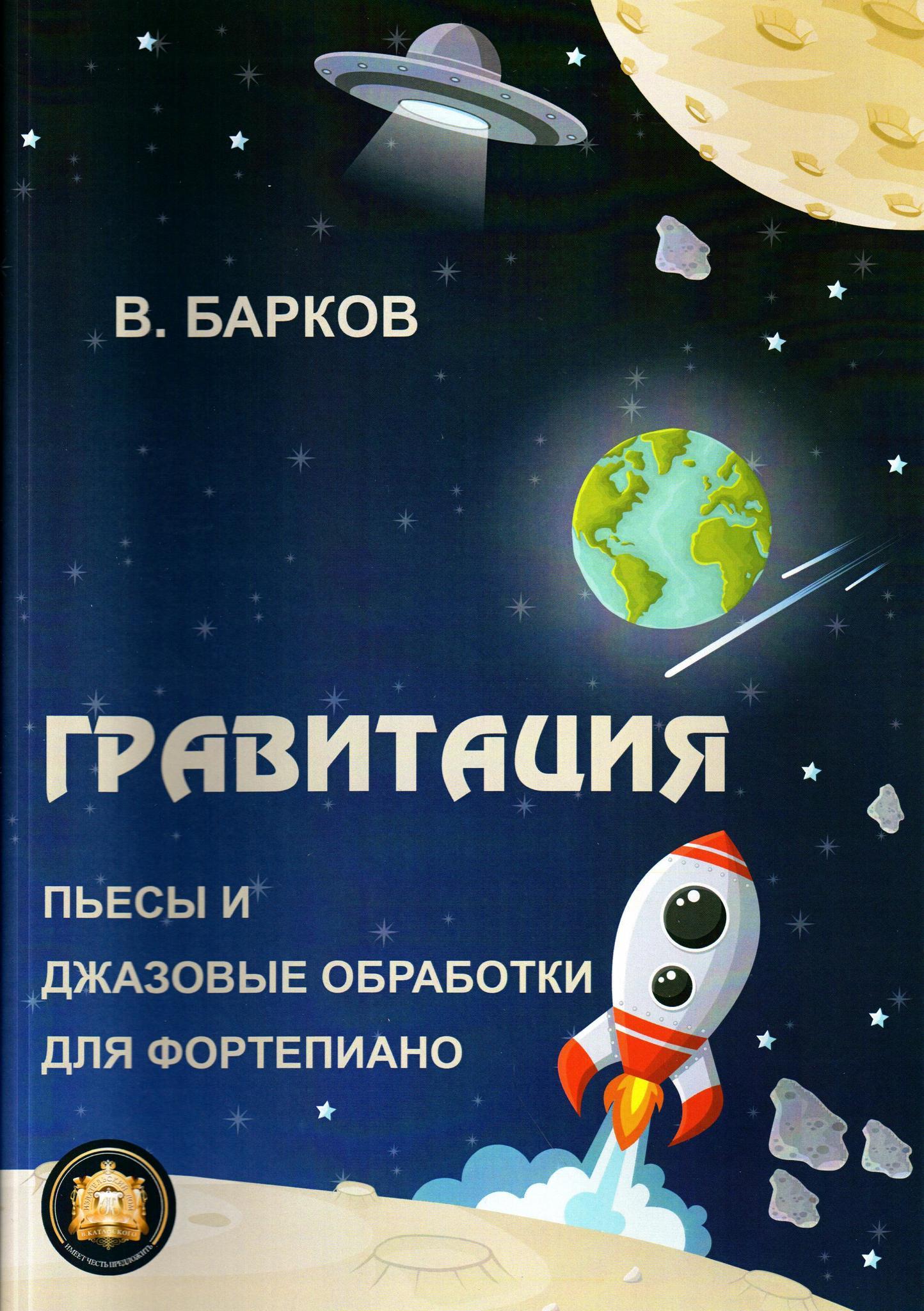 B. Барков. Гравитация
