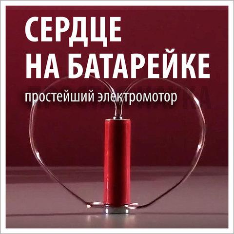 Сердце на батарейке - простейший электромотор
