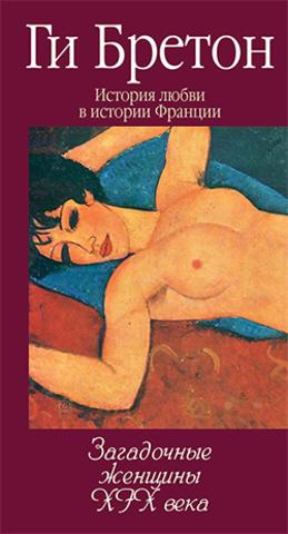 История любви в истории Франции. Кн.10 Загадочные женщины XIX века