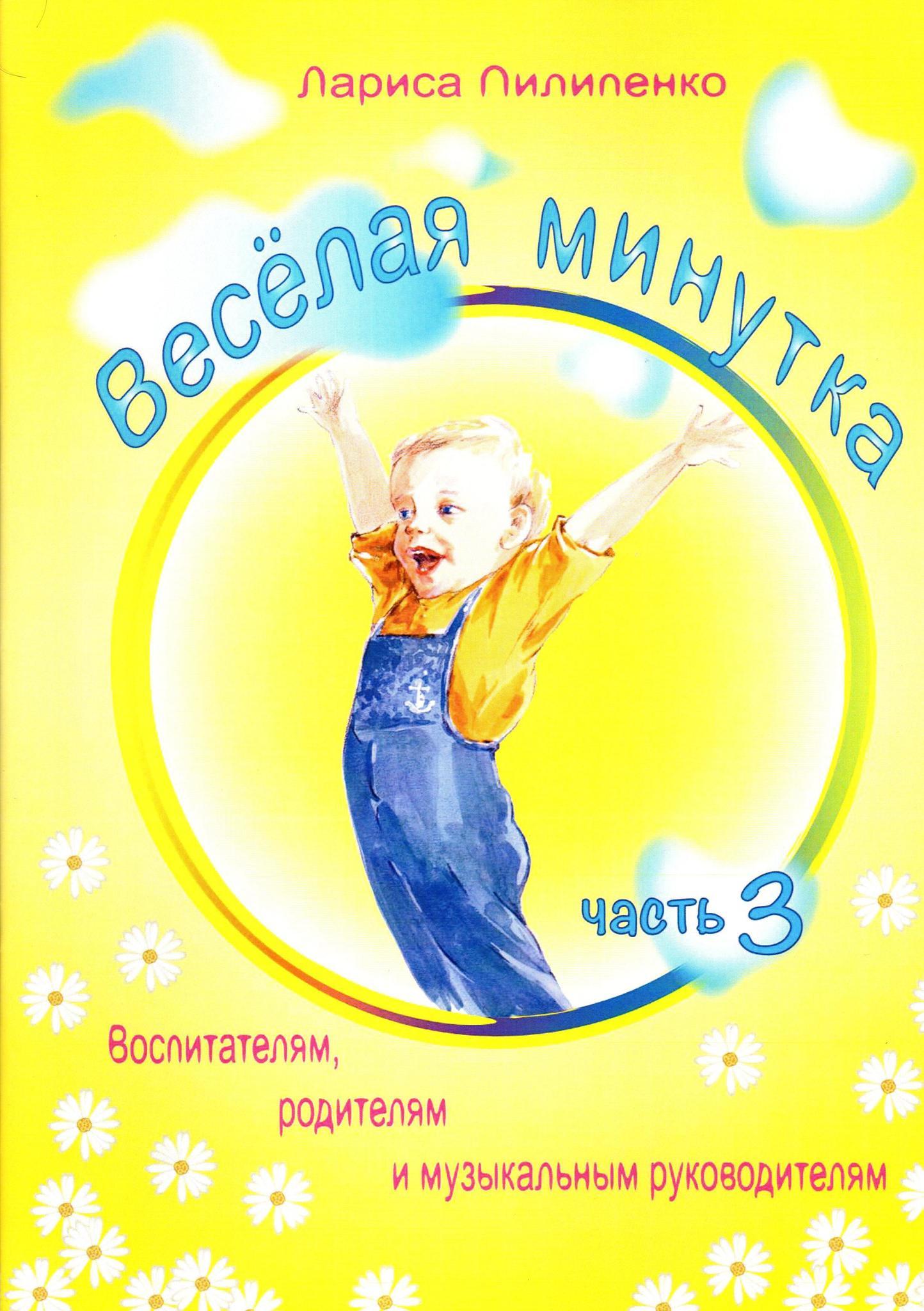 Л. Пилипенко. Весёлая  минутка. Физкультминутки для детей. Выпуск 3.
