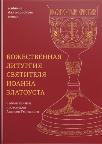 Божественная литургия святителя Иоанна Златоуста: издание для народного пения