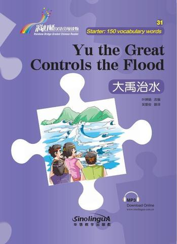 Rainbow Bridge Graded Chinese Reader:Yu the Great Controls the Flood(150 vocabulary words )