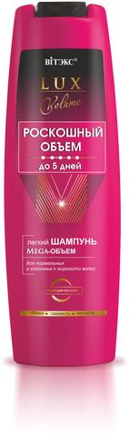 Витекс LUX VOLUME Легкий шампунь Мега-Объем д/норм. и склон. к жирности волос 400мл