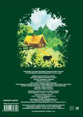 Святой Серафим и медведь. Раскраска. 2-е издание