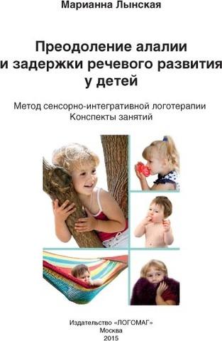 Марианна Лынская. Преодоление алалии и задержки речевого развития у детей
