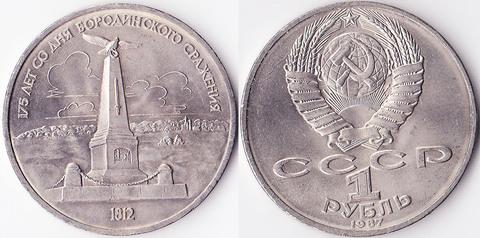1 рубль 1987 Бородино (обелиск)