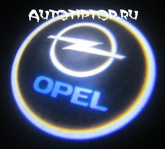 Лазерная проекция с логотипом Opel - Опель