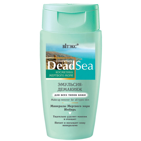 Витэкс Косметика Мертвого Моря Эмульсия – демакияж для всех типов кожи 150 мл
