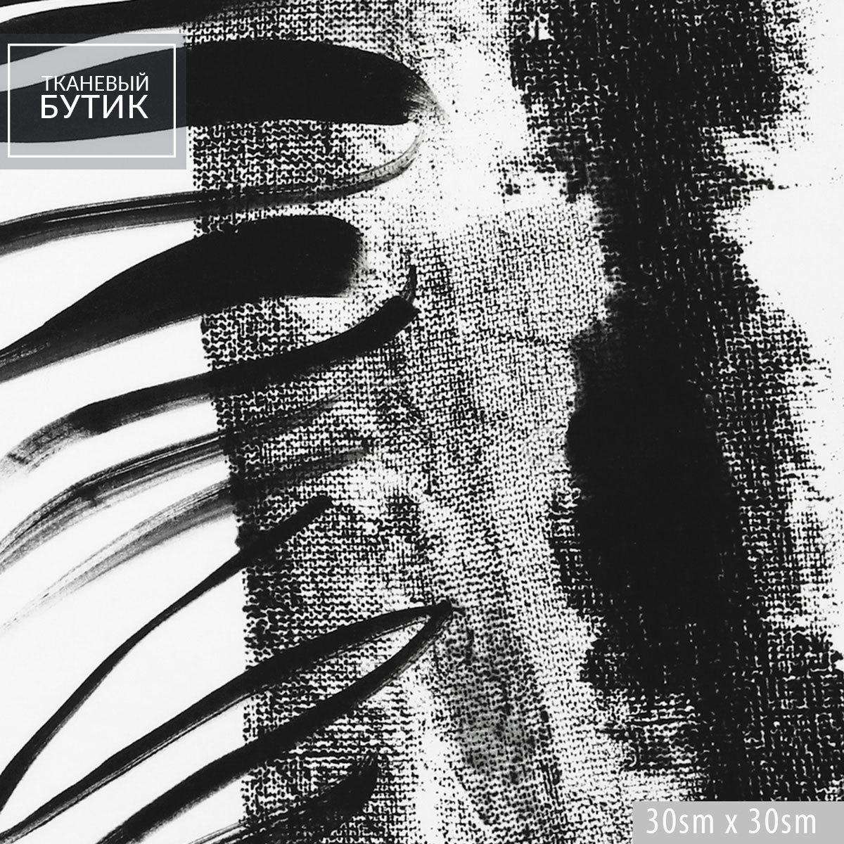 Хлопок купоном с абстрактной графикой
