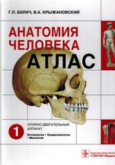 Анатомия человека. Атлас в 3 томах. Том 1. Опорно-двигательный аппарат