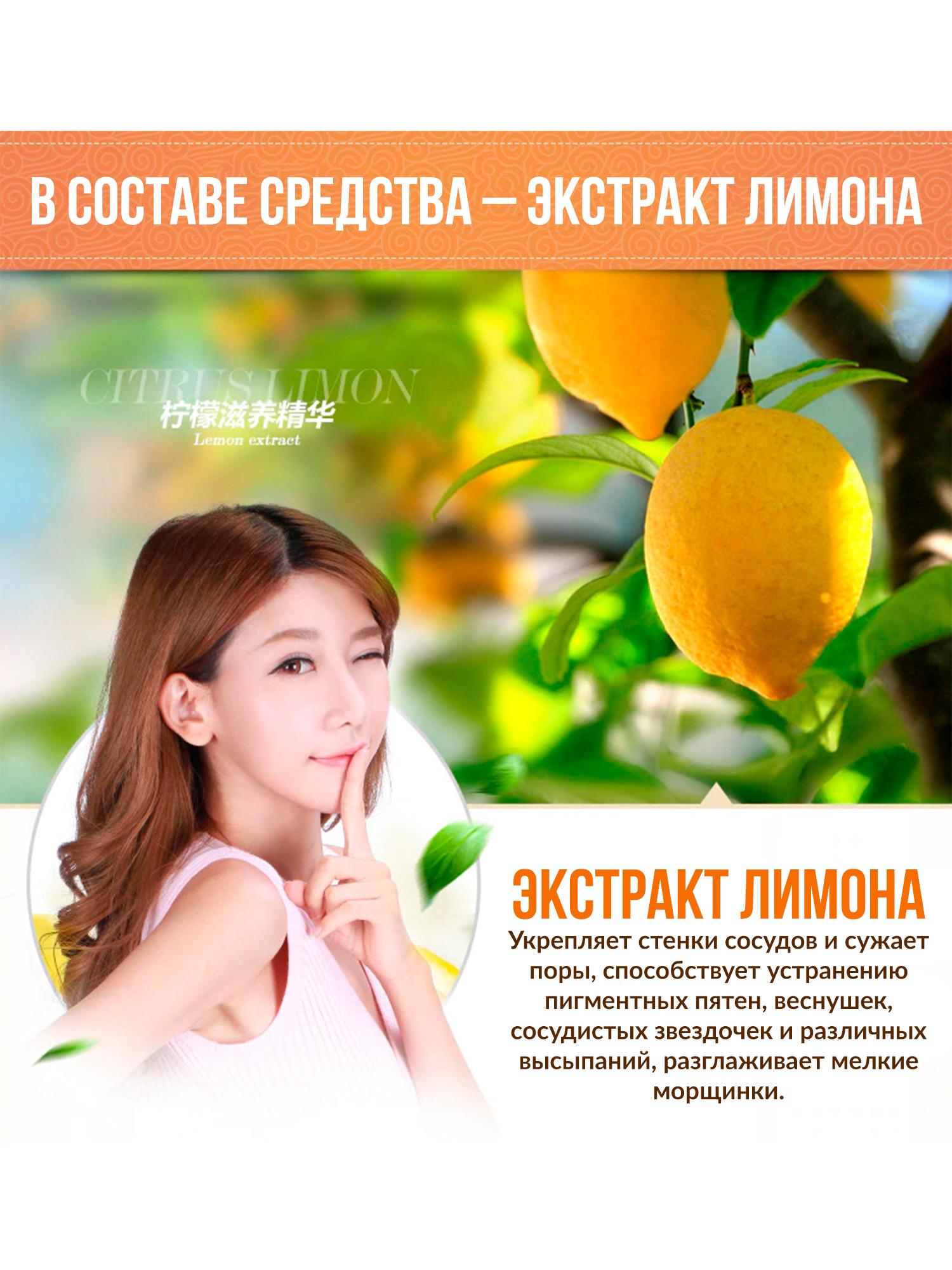 Маска-патчи для кожи вокруг глаз с экстрактом лимона, 60шт.