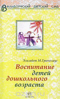 Грюнелиус Э. Воспитание детей дошкольного возраста.