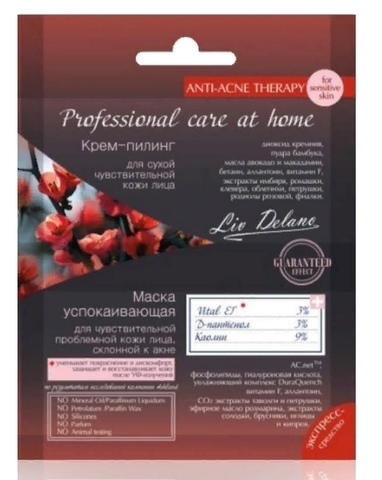 Liv-delano Professional care at home Маска успокаивающая д/кожи с акне+Крем-пилинг(7г+5г)