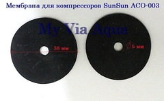 Мембрана для SunSun ACO-003