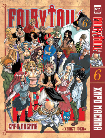 Fairytail. Хвост Феи. Том 6