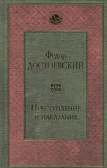 Преступление и наказание (Достоевский Ф.)