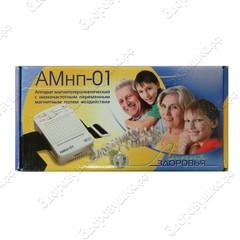 АМнп-01 (ГЗАС) аппарат магнитотерапии