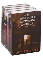 Приключения Шерлока Холмса. В 4-х томах (комплект из 4-х книг)