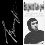 Владимир Высоцкий / Лукоморья Больше Нет (CD)
