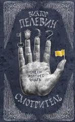 Смотритель.Книга 1.Орден желтого флага