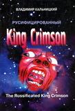 Русифицированный King Crimson / Владимир Кальницкий