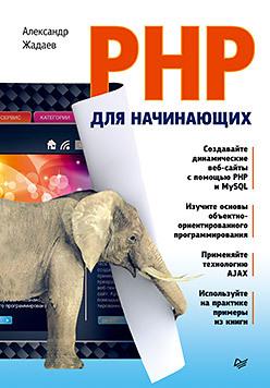 PHP для начинающих никсон р создаем динамические веб сайты с помощью php mysql и javascript