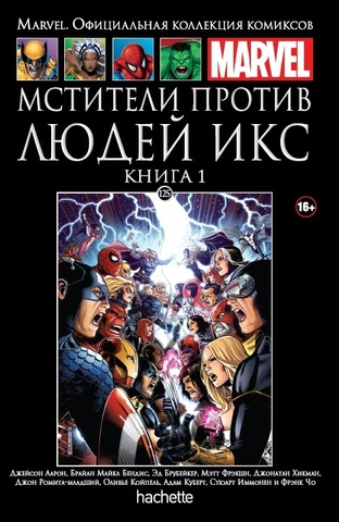 Мстители против Людей Икс. Книга 1 (Ашет #125)