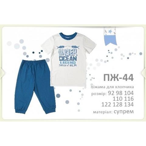ПЖ44 Пижама для мальчика