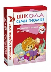 Школа Семи Гномов 6-7 лет. Полный годовой курс (12 книг в подарочной упаковке) (МС00479)