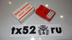 Разъём для подсоединения лебедки, 175А