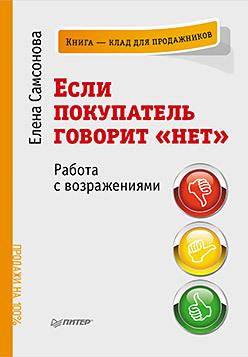 Если покупатель говорит «нет». 3-е изд. самсонова елена владимировна если покупатель говорит нет 4 е изд